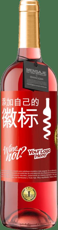 24,95 € 免费送货   桃红葡萄酒 ROSÉ版 添加自己的徽标 红色标签. 可自定义的标签 青年酒 收成 2020 Tempranillo