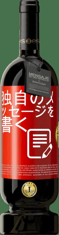 29,95 € 送料無料   赤ワイン プレミアム版 MBS® Reserva 独自のメッセージを書く 黄色のラベル. カスタマイズ可能なラベル Reserva 12 月 収穫 2013 Tempranillo