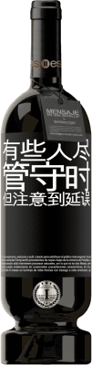 29,95 € 免费送货 | 红酒 高级版 MBS® Reserva 有些人尽管守时,但注意到延误 黑标. 可自定义的标签 Reserva 12 个月 收成 2013 Tempranillo