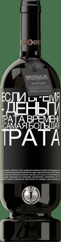 29,95 € Бесплатная доставка   Красное вино Premium Edition MBS® Reserva Если время - деньги, трата времени - самая большая трата Черная метка. Настраиваемая этикетка Reserva 12 Месяцы Урожай 2013 Tempranillo
