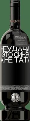 29,95 € Бесплатная доставка | Красное вино Premium Edition MBS® Reserva Неудача - это синяк, а не тату Черная метка. Настраиваемая этикетка Reserva 12 Месяцы Урожай 2013 Tempranillo