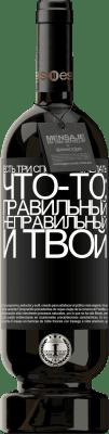 29,95 € Бесплатная доставка | Красное вино Premium Edition MBS® Reserva Есть три способа сделать что-то: правильный, неправильный и твой Черная метка. Настраиваемая этикетка Reserva 12 Месяцы Урожай 2013 Tempranillo