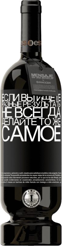 29,95 € Бесплатная доставка   Красное вино Premium Edition MBS® Reserva Если вы ищете разные результаты, не всегда делайте то же самое Черная метка. Настраиваемая этикетка Reserva 12 Месяцы Урожай 2013 Tempranillo