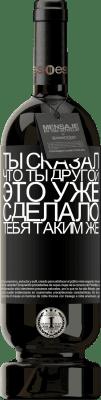 29,95 € Бесплатная доставка | Красное вино Premium Edition MBS® Reserva Ты сказал, что ты другой, это уже сделало тебя таким же Черная метка. Настраиваемая этикетка Reserva 12 Месяцы Урожай 2013 Tempranillo