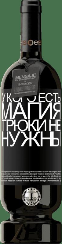 29,95 € Бесплатная доставка   Красное вино Premium Edition MBS® Reserva У кого есть магия, трюки не нужны Черная метка. Настраиваемая этикетка Reserva 12 Месяцы Урожай 2013 Tempranillo