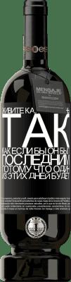29,95 € Бесплатная доставка | Красное вино Premium Edition MBS® Reserva Живите каждый день так, как если бы он был последним, потому что один из этих дней будет Черная метка. Настраиваемая этикетка Reserva 12 Месяцы Урожай 2013 Tempranillo