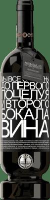 29,95 € Бесплатная доставка | Красное вино Premium Edition MBS® Reserva Мы все смертны до первого поцелуя и второго бокала вина Черная метка. Настраиваемая этикетка Reserva 12 Месяцы Урожай 2013 Tempranillo