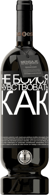 29,95 € Бесплатная доставка   Красное вино Premium Edition MBS® Reserva Не бойся. Чувствовать как Черная метка. Настраиваемая этикетка Reserva 12 Месяцы Урожай 2013 Tempranillo