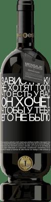 29,95 € Бесплатная доставка | Красное вино Premium Edition MBS® Reserva Завистники не хотят того, что есть у вас. Он хочет, чтобы у тебя его не было Черная метка. Настраиваемая этикетка Reserva 12 Месяцы Урожай 2013 Tempranillo