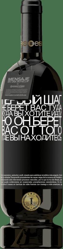 29,95 € Бесплатная доставка   Красное вино Premium Edition MBS® Reserva Первый шаг не берет вас туда, куда вы хотите идти, но он берет вас от того, где вы находитесь Черная метка. Настраиваемая этикетка Reserva 12 Месяцы Урожай 2013 Tempranillo