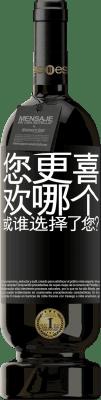 29,95 € 免费送货 | 红酒 高级版 MBS® Reserva 您更喜欢哪个,或谁选择了您? 黑标. 可自定义的标签 Reserva 12 个月 收成 2013 Tempranillo