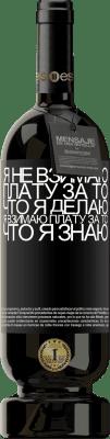 29,95 € Бесплатная доставка | Красное вино Premium Edition MBS® Reserva Я не взимаю плату за то, что я делаю, я взимаю плату за то, что я знаю Черная метка. Настраиваемая этикетка Reserva 12 Месяцы Урожай 2013 Tempranillo
