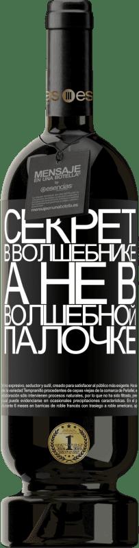 29,95 € Бесплатная доставка   Красное вино Premium Edition MBS® Reserva Секрет в волшебнике, а не в волшебной палочке Черная метка. Настраиваемая этикетка Reserva 12 Месяцы Урожай 2013 Tempranillo