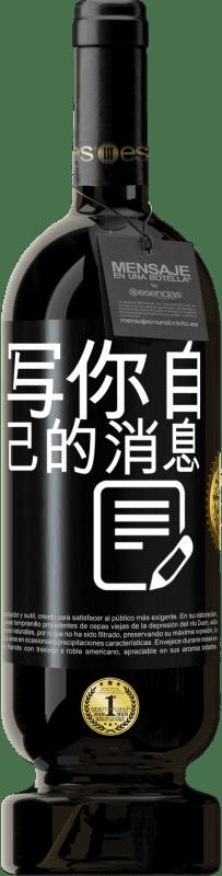 29,95 € 免费送货 | 红酒 高级版 MBS® Reserva 写你自己的消息 黑标. 可自定义的标签 Reserva 12 个月 收成 2013 Tempranillo