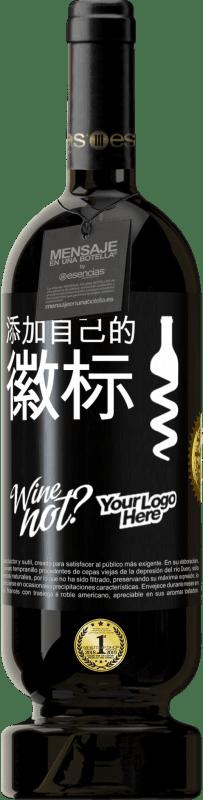 29,95 € 免费送货 | 红酒 高级版 MBS® Reserva 添加自己的徽标 黑标. 可自定义的标签 Reserva 12 个月 收成 2013 Tempranillo