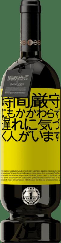 29,95 € 送料無料   赤ワイン プレミアム版 MBS® Reserva 時間厳守にもかかわらず、遅れに気づく人がいます 黄色のラベル. カスタマイズ可能なラベル Reserva 12 月 収穫 2013 Tempranillo