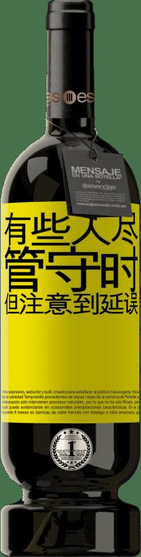 29,95 € 免费送货 | 红酒 高级版 MBS® Reserva 有些人尽管守时,但注意到延误 黄色标签. 可自定义的标签 Reserva 12 个月 收成 2013 Tempranillo
