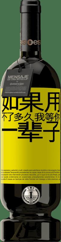 29,95 € 免费送货 | 红酒 高级版 MBS® Reserva 如果用不了多久,我等你一辈子 黄色标签. 可自定义的标签 Reserva 12 个月 收成 2013 Tempranillo