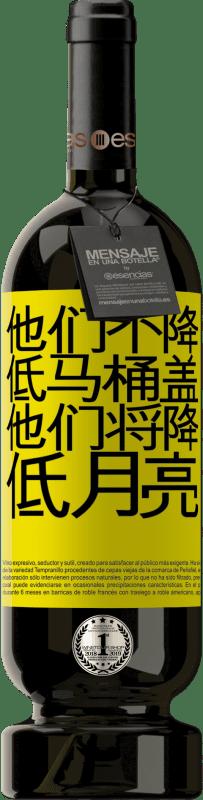 29,95 € 免费送货 | 红酒 高级版 MBS® Reserva 他们不降低马桶盖,他们将降低月亮 黄色标签. 可自定义的标签 Reserva 12 个月 收成 2013 Tempranillo