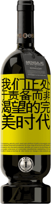 29,95 € 免费送货   红酒 高级版 MBS® Reserva 我们正处于责备而非渴望的完美时代 黄色标签. 可自定义的标签 Reserva 12 个月 收成 2013 Tempranillo