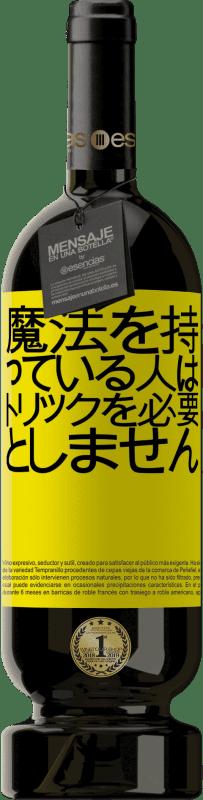 29,95 € 送料無料 | 赤ワイン プレミアム版 MBS® Reserva 魔法を持っている人はトリックを必要としません 黄色のラベル. カスタマイズ可能なラベル Reserva 12 月 収穫 2013 Tempranillo