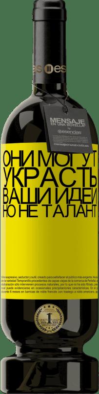 29,95 € Бесплатная доставка | Красное вино Premium Edition MBS® Reserva Они могут украсть ваши идеи, но не талант Желтая этикетка. Настраиваемая этикетка Reserva 12 Месяцы Урожай 2013 Tempranillo