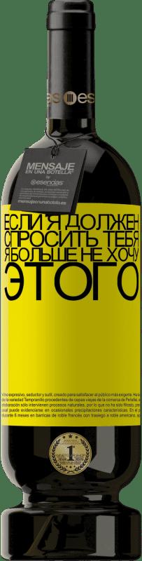 29,95 € Бесплатная доставка | Красное вино Premium Edition MBS® Reserva Если я должен спросить тебя, я больше не хочу этого Желтая этикетка. Настраиваемая этикетка Reserva 12 Месяцы Урожай 2013 Tempranillo