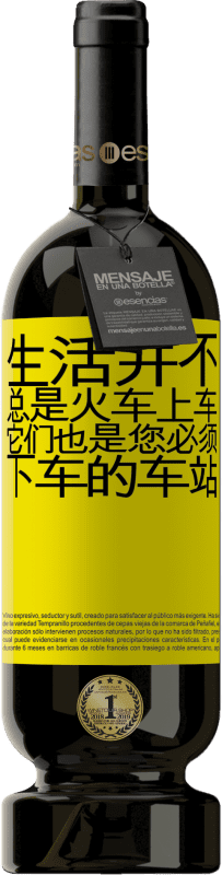 29,95 € 免费送货 | 红酒 高级版 MBS® Reserva 生活并不总是火车上车,它们也是您必须下车的车站 黄色标签. 可自定义的标签 Reserva 12 个月 收成 2013 Tempranillo