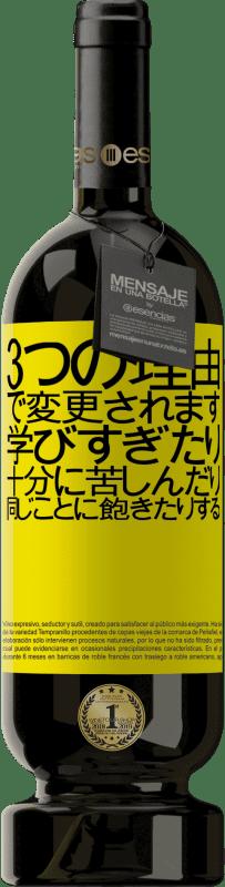 29,95 € 送料無料   赤ワイン プレミアム版 MBS® Reserva 3つの理由で変更されます。学びすぎたり、十分に苦しんだり、同じことに飽きたりする 黄色のラベル. カスタマイズ可能なラベル Reserva 12 月 収穫 2013 Tempranillo
