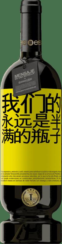 29,95 € 免费送货 | 红酒 高级版 MBS® Reserva 我们的永远是半满的瓶子 黄色标签. 可自定义的标签 Reserva 12 个月 收成 2013 Tempranillo