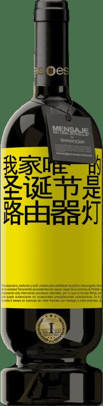 29,95 € 免费送货   红酒 高级版 MBS® Reserva 我家唯一的圣诞节是路由器灯 黄色标签. 可自定义的标签 Reserva 12 个月 收成 2013 Tempranillo