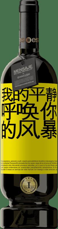 29,95 € 免费送货 | 红酒 高级版 MBS® Reserva 我的平静呼唤你的风暴 黄色标签. 可自定义的标签 Reserva 12 个月 收成 2013 Tempranillo