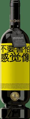 29,95 € 免费送货   红酒 高级版 MBS® Reserva 不要害怕。感觉像 黄色标签. 可自定义的标签 Reserva 12 个月 收成 2013 Tempranillo