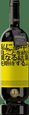 29,95 € 送料無料 | 赤ワイン プレミアム版 MBS® Reserva 私に夢中?同じことを続け、異なる結果を期待する人 黄色のラベル. カスタマイズ可能なラベル Reserva 12 月 収穫 2013 Tempranillo