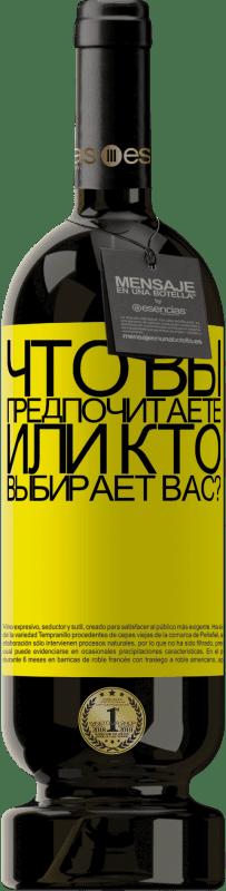 29,95 € Бесплатная доставка | Красное вино Premium Edition MBS® Reserva что вы предпочитаете, или кто выбирает вас? Желтая этикетка. Настраиваемая этикетка Reserva 12 Месяцы Урожай 2013 Tempranillo