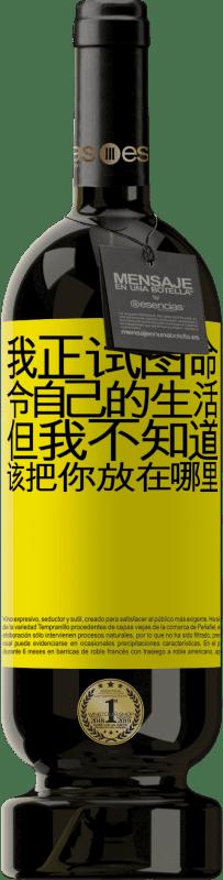 29,95 € 免费送货 | 红酒 高级版 MBS® Reserva 我正试图命令自己的生活,但我不知道该把你放在哪里 黄色标签. 可自定义的标签 Reserva 12 个月 收成 2013 Tempranillo