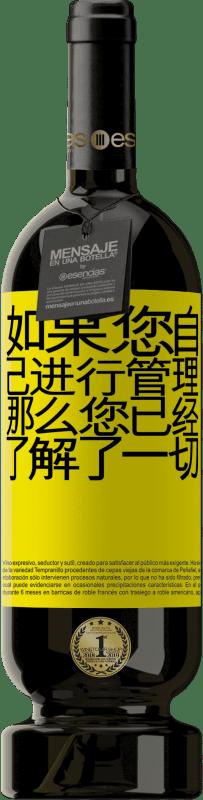 29,95 € 免费送货 | 红酒 高级版 MBS® Reserva 如果您自己进行管理,那么您已经了解了一切 黄色标签. 可自定义的标签 Reserva 12 个月 收成 2013 Tempranillo