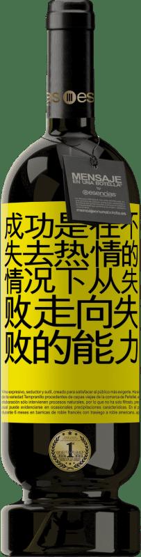 29,95 € 免费送货 | 红酒 高级版 MBS® Reserva 成功是在不失去热情的情况下从失败走向失败的能力 黄色标签. 可自定义的标签 Reserva 12 个月 收成 2013 Tempranillo