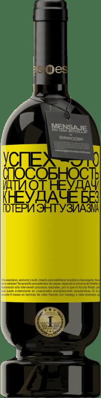29,95 € Бесплатная доставка | Красное вино Premium Edition MBS® Reserva Успех - это способность идти от неудачи к неудаче без потери энтузиазма Желтая этикетка. Настраиваемая этикетка Reserva 12 Месяцы Урожай 2013 Tempranillo