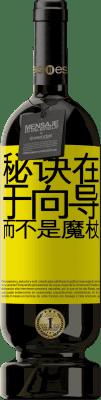 29,95 € 免费送货   红酒 高级版 MBS® Reserva 秘诀在于向导,而不是魔杖 黄色标签. 可自定义的标签 Reserva 12 个月 收成 2013 Tempranillo