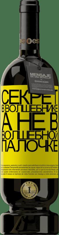 29,95 € Бесплатная доставка | Красное вино Premium Edition MBS® Reserva Секрет в волшебнике, а не в волшебной палочке Желтая этикетка. Настраиваемая этикетка Reserva 12 Месяцы Урожай 2013 Tempranillo