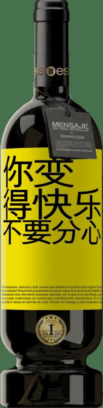 29,95 € 免费送货 | 红酒 高级版 MBS® Reserva 你变得快乐,不要分心 黄色标签. 可自定义的标签 Reserva 12 个月 收成 2013 Tempranillo