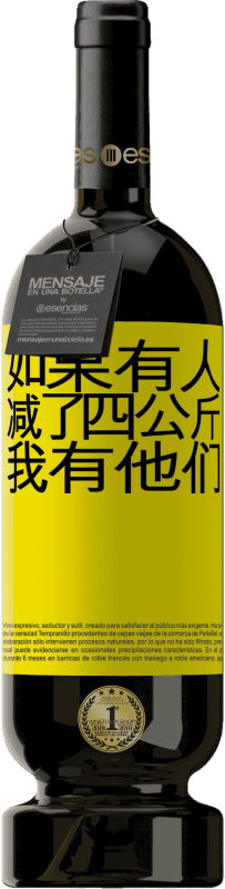 29,95 € 免费送货   红酒 高级版 MBS® Reserva 如果有人减了四公斤。我有他们 黄色标签. 可自定义的标签 Reserva 12 个月 收成 2013 Tempranillo