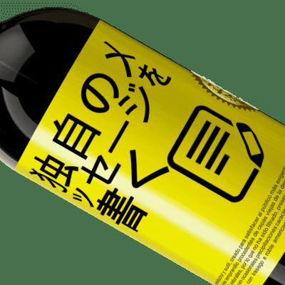 カスタマイズ可能なラベル ボトル内のメッセージ®