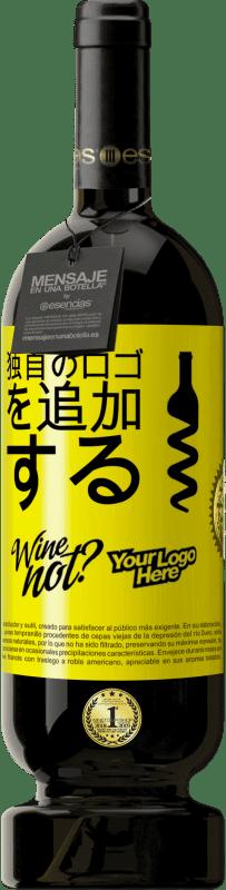 29,95 € 送料無料 | 赤ワイン プレミアム版 MBS® Reserva 独自のロゴを追加する 黄色のラベル. カスタマイズ可能なラベル Reserva 12 月 収穫 2013 Tempranillo