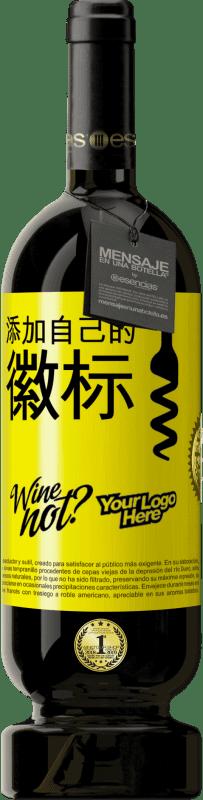 29,95 € 免费送货 | 红酒 高级版 MBS® Reserva 添加自己的徽标 黄色标签. 可自定义的标签 Reserva 12 个月 收成 2013 Tempranillo