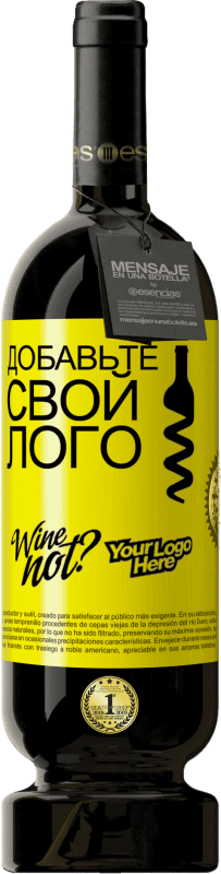29,95 € Бесплатная доставка | Красное вино Premium Edition MBS® Reserva Добавьте свой лого Желтая этикетка. Настраиваемая этикетка Reserva 12 Месяцы Урожай 2013 Tempranillo